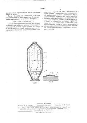 Способ антикоррозийной защиты внутренних поверхностей варочных котлов (патент 170000)