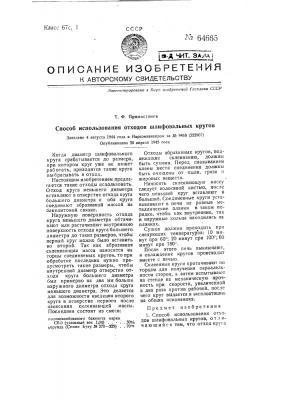 Способ использования отходов шлифовальных кругов (патент 64665)
