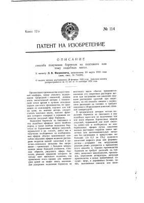 Способ получения борнеола из пихтового или т.п. масел (патент 114)