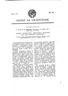 Прибор, замыкающий сигнальную цепь при повышении температуры (патент 99)