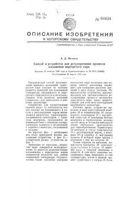 Способ и устройство для регулирования процесса насыщения перегретого пара (патент 64634)