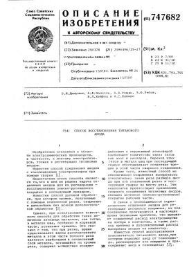 Способ восстановления титанового анода (патент 747682)