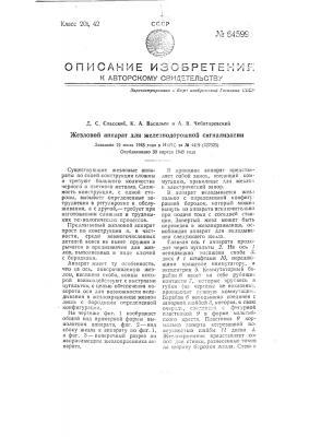 Жезловый аппарат для железнодорожной сигнализации (патент 64599)