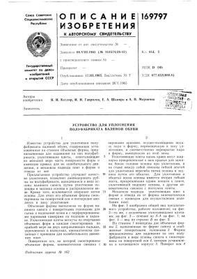 Устройство для уплотнения полуфабриката валяной обуви (патент 169797)
