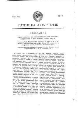 Горный компас (патент 81)