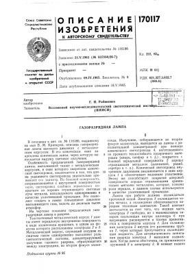 Газоразрядная лампа (патент 170117)