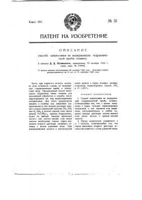 Способ запрессовки не выдержавших гидравлической пробы отливок (патент 51)