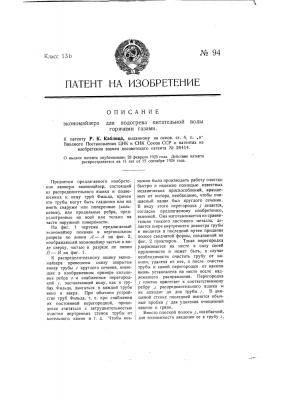 Экономайзер (патент 94)