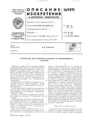 Устройство для проточки канавок на вращающихсядеталях (патент 169971)