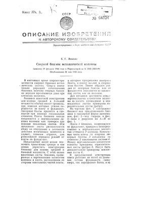 Сварной башмак к металлической колонны (патент 64524)