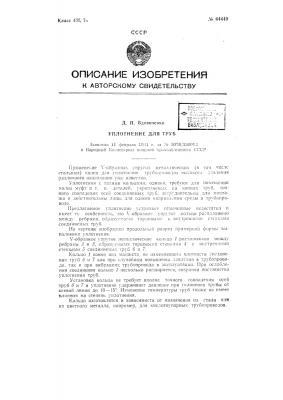 Уплотнение для труб (патент 64440)