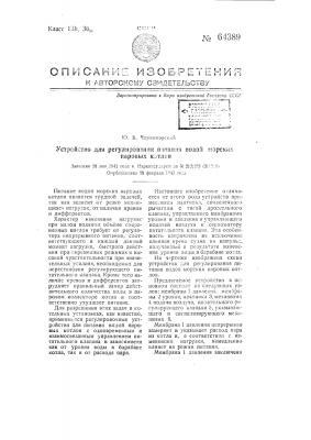 Устройство для регулирования питания водой мирских паровых котлов (патент 64389)