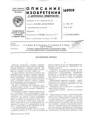 Посадочный аппарат (патент 169919)