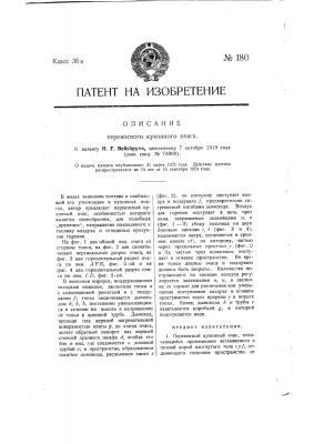 Переносный кухонный очаг (патент 180)