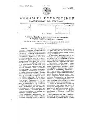 Способ борьбы с помехами при радиоприеме в паузах радиотелеграфного сигнала (патент 64369)