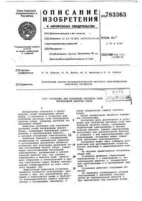 Установка для получения раствора соли кислородной кислоты хлора (патент 783363)