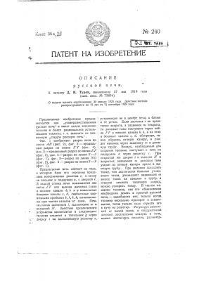 Русская печь (патент 240)