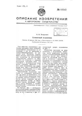 Сегментный подшипник (патент 64343)