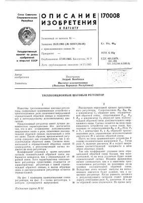 Трехпозиционный шаговый регулятор (патент 170008)