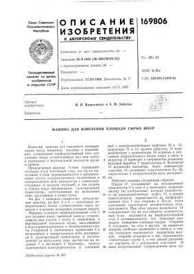 Машина для измерения площади сырых шкур (патент 169806)
