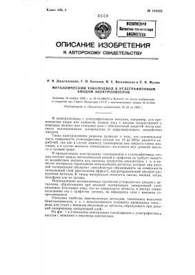 Металлический токоподвод к углеграфитовым анодам электролизеров (патент 124423)