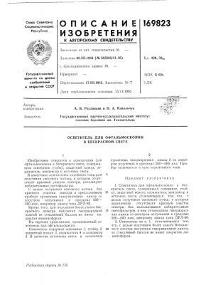 Осветитель для офтальмоскопии в бескрасном свете (патент 169823)