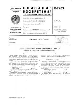 Способ повышения антикоррозионных свойств фосфатированных стальных деталей (патент 169969)