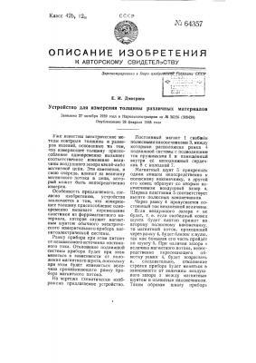 Устройство для измерения толщины различных материалов (патент 64357)
