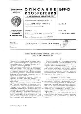 Патент ссср  169943 (патент 169943)