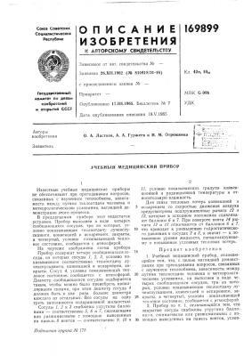 Учебный медицинский прибор (патент 169899)