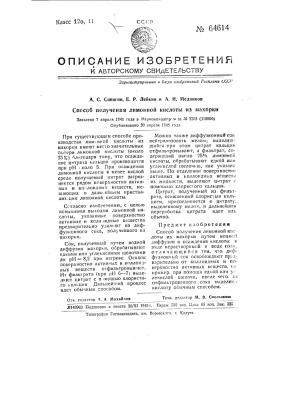 Способ получения лимонной кислоты из махорки (патент 64614)