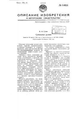 Сучильные рукава (патент 64438)