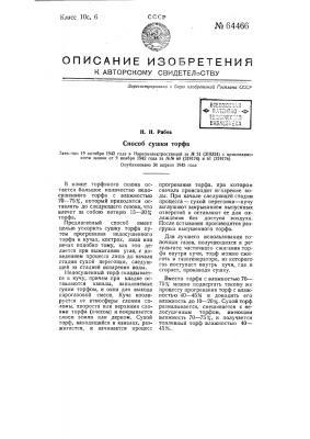 Способ сушки торфа (патент 64466)