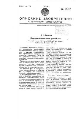 Парораспределительное устройство (патент 64387)
