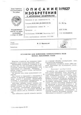 Устройство для измерения температурного поля потока выхлопных газов (патент 169827)