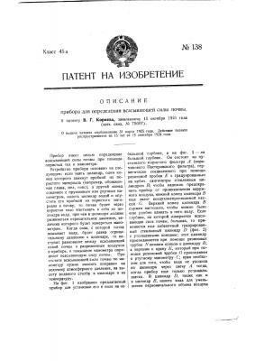 Прибор для определения всасывающей силы почвы (патент 138)