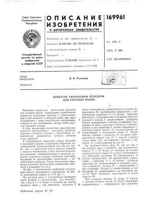 Вариатор тихоходной передачи для соосных валов (патент 169961)