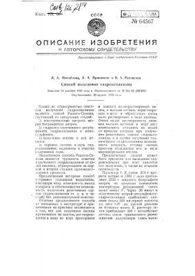 Способ выделения гидроксиламина (патент 64567)