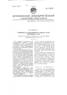 Устройство для регулирования парового котла змеевикового типа (патент 64608)