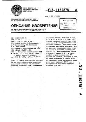 Способ изготовления электрода (патент 1162878)