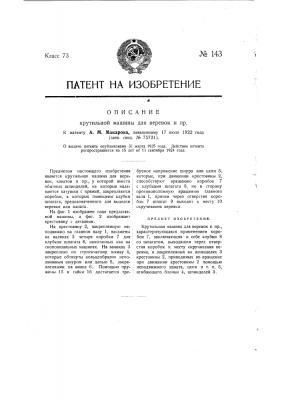 Крутильная машина для веревок и проч. (патент 143)
