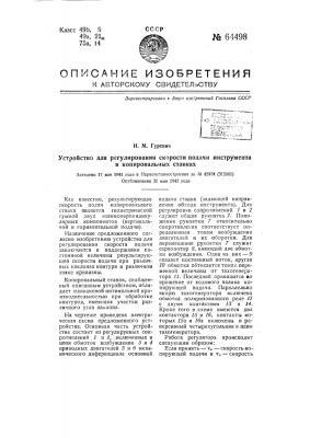 Устройство для регулирования скорости подачи инструмента в копировальных станках (патент 64498)