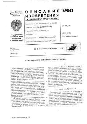 Патент ссср  169843 (патент 169843)