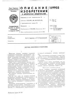 Патент ссср  169903 (патент 169903)