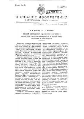 Способ однованного крашения полушерсти (патент 64558)