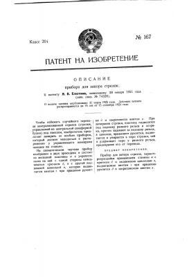 Прибор для запора стрелок (патент 167)