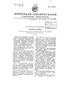 Запальный прибор (патент 64367)