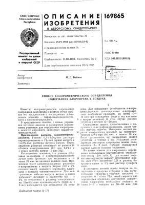 Способ колориметрического определения содержания хлоропрена в воздухе (патент 169865)