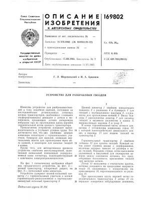 Устройство для разбраковки гвоздей (патент 169802)