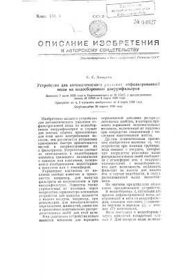 Устройство для автоматического удаления отфильтрованной воды из водосборников вакуумфильтров (патент 64627)
